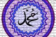 Pembahasan Tentang Nur Muhammad
